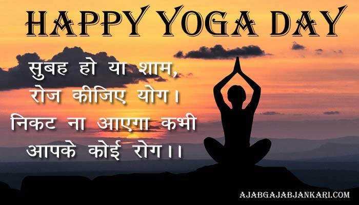 Yoga-Day-Status-In-Hindi