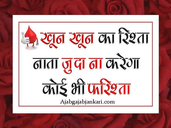 best slogans on blood donation