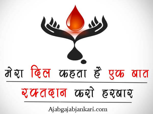 blood-donation-posters-in-hindi