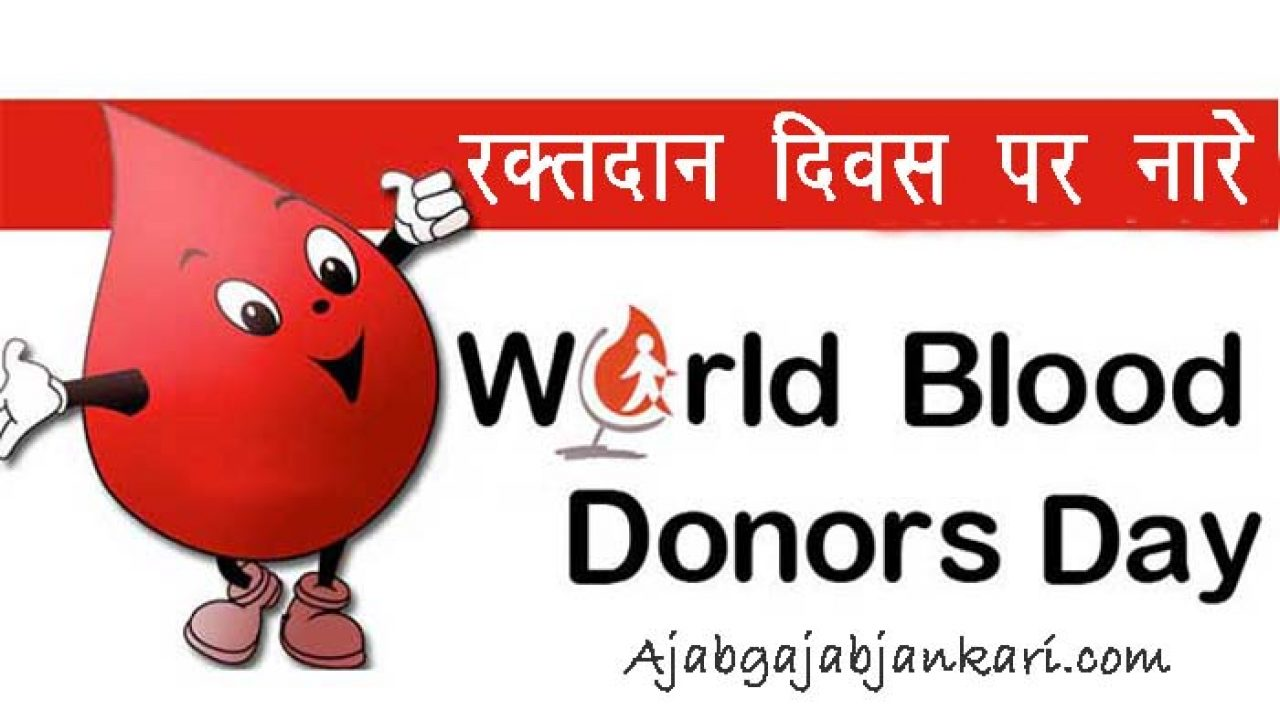 World Blood Donor Day Best Slogans On Blood Donation In Hindi English Posters