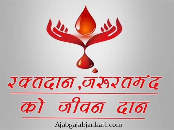 blood-donation-slogans