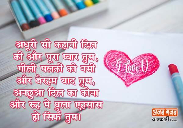dil se shayari wallpaper