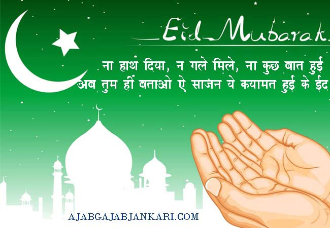 eid-mubara-images-for-facebook