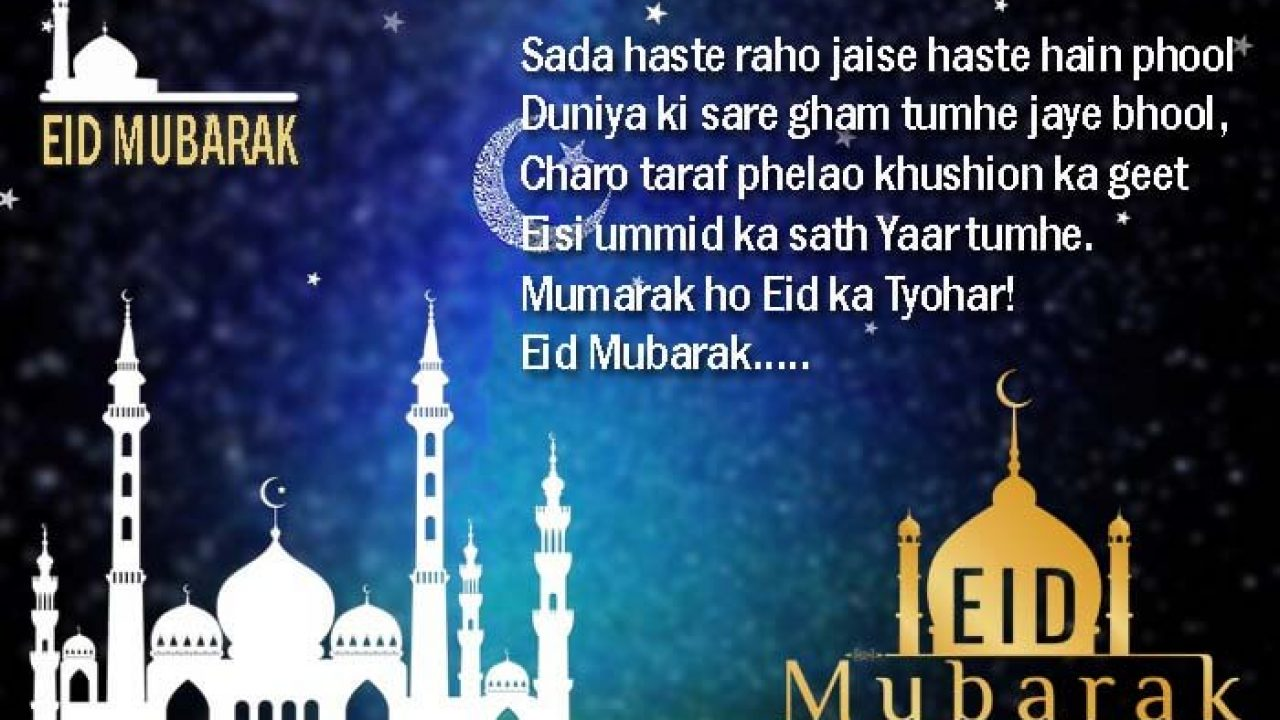 Happy Eid Mubarak Shayari 2020 Best Eid Mubarak Shayari Hindi Urdu With Hd Photos