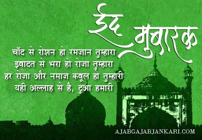 eid-mubarak-in-hindi-language