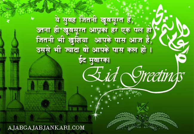 eid mubarak in hindi language
