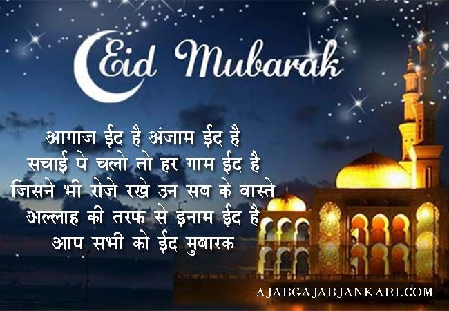 eid-mubarak-sms-in-hindi
