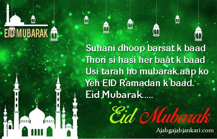 eid-wishes-images