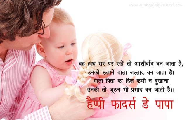 fathers-day-messages-from-daughter-in-hindi-image