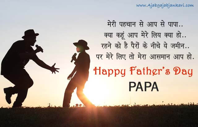 happy-fathers-day-images-free-download