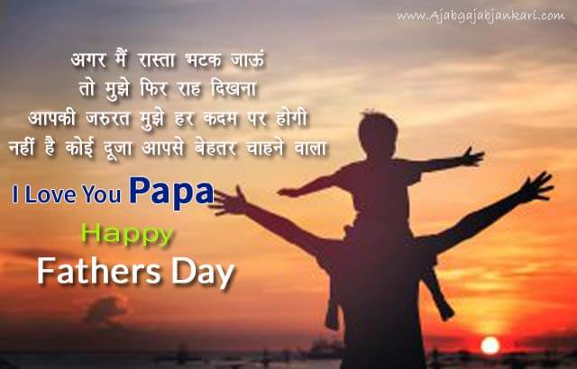 happy-fathers-day-images-in-hindi