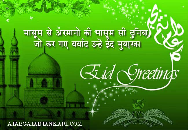 hindi-eid-mubarak-messages