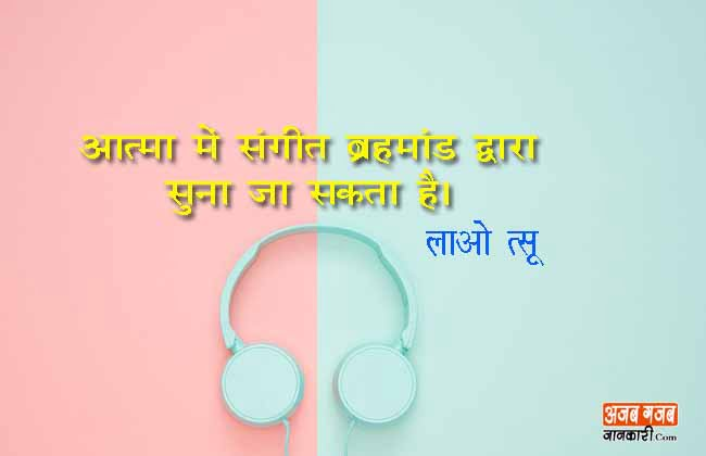 inspirational music quotes in hindi
