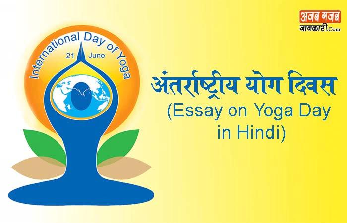international-yoga-day-essay-in-hindi