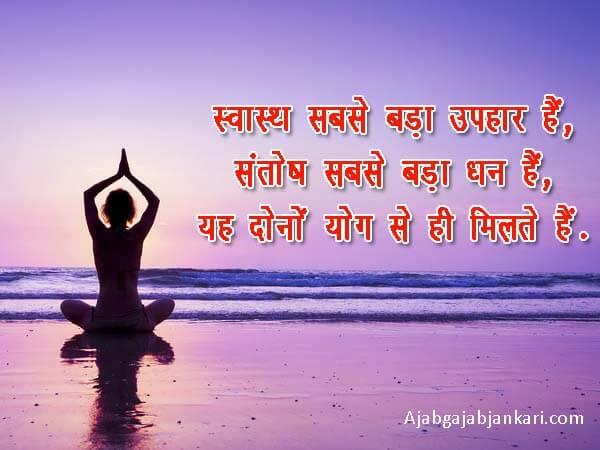 international-yoga-day-slogans-in-hindi