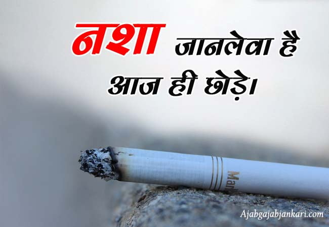slogan on no smoking in hindi
