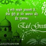 whatsapp-status-for-eid-mubarak