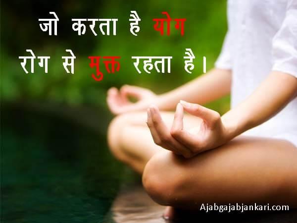 yog-day-slogan-in-hindi