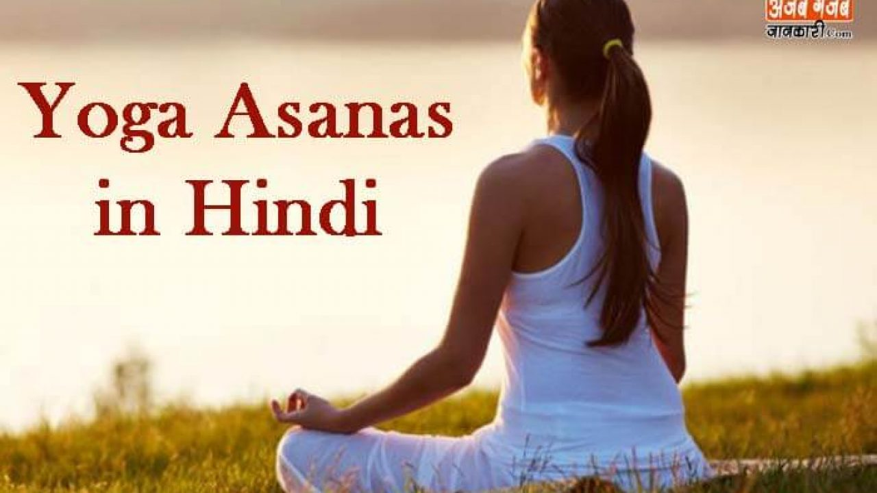 Yoga Asanas Names With Pictures And Benefits In Hindi य ग क प रक र व फ यद