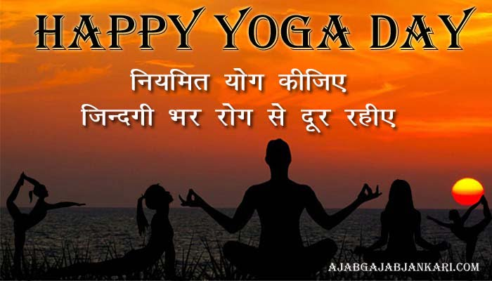 yoga par shayari