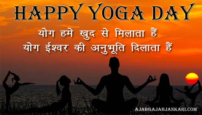 yoga-shayari-in-hindi