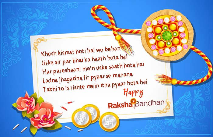 Happy Rakhi Shayari For Brother