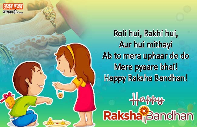 Images for raksha bandhan
