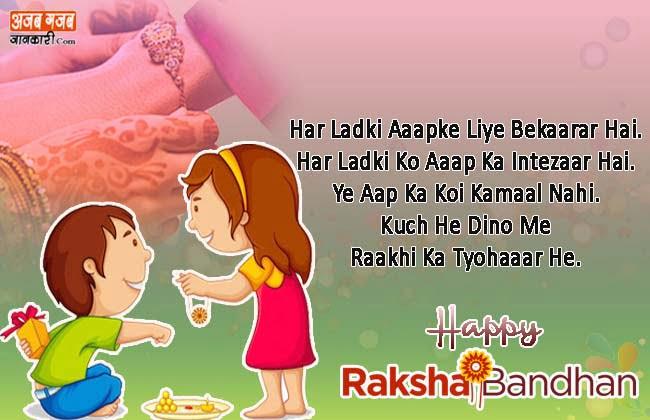 raksha bandhan imagesfree download