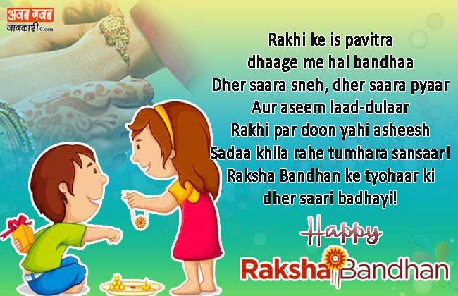 raksha bandhan imageshd