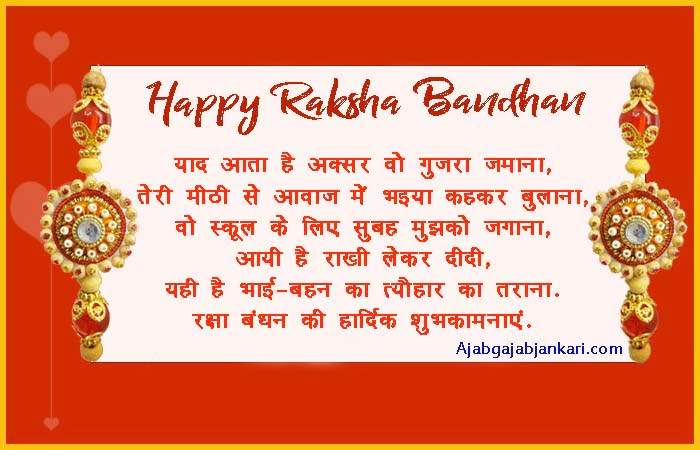 raksha bandhan messages for sister in hindi