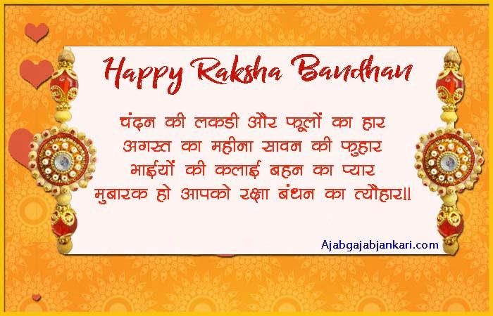 raksha bandhan thank you message