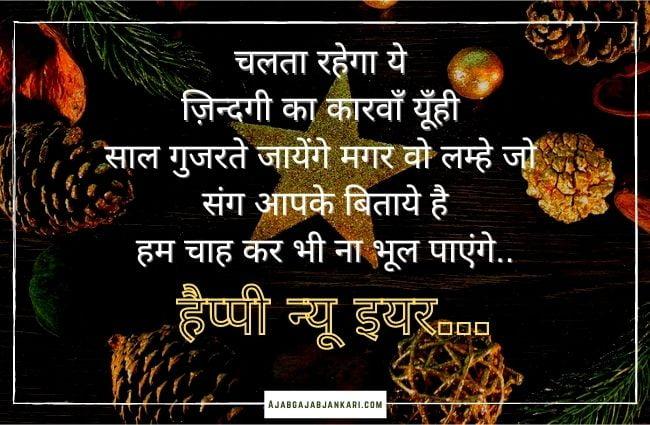 New Year 2021 Shayari