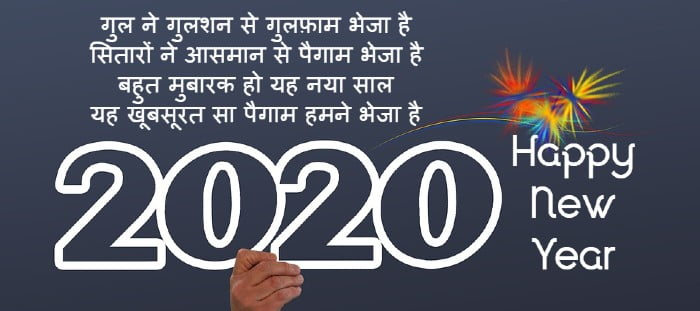 New Year Wishes in Hindi Font