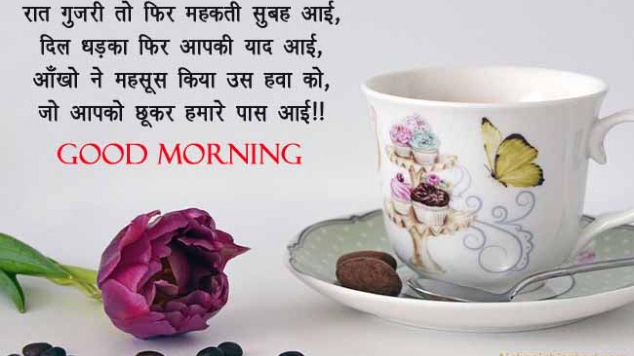 Good Morning Hindi Shayari for friends with Images । गुड मार्निंग शायरी