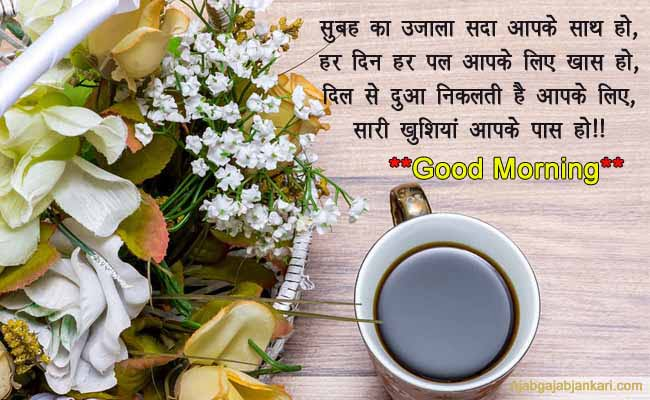 good morning shayari in hindi for friends