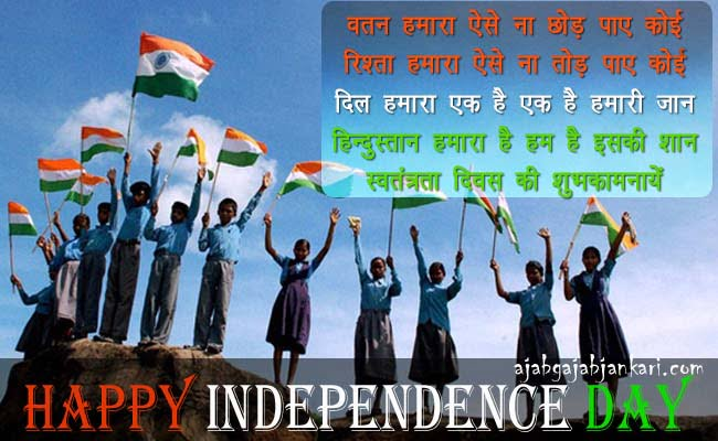 happy independence day shayari hindi