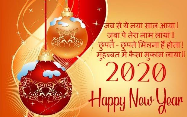 Happy New Year Shayari 2020 Image