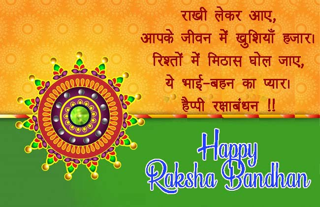 images of raksha bandhan