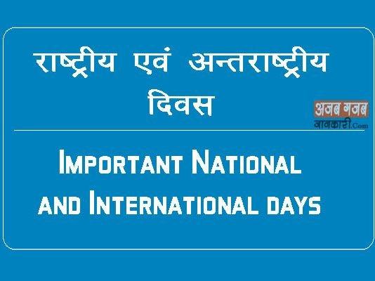 national international days