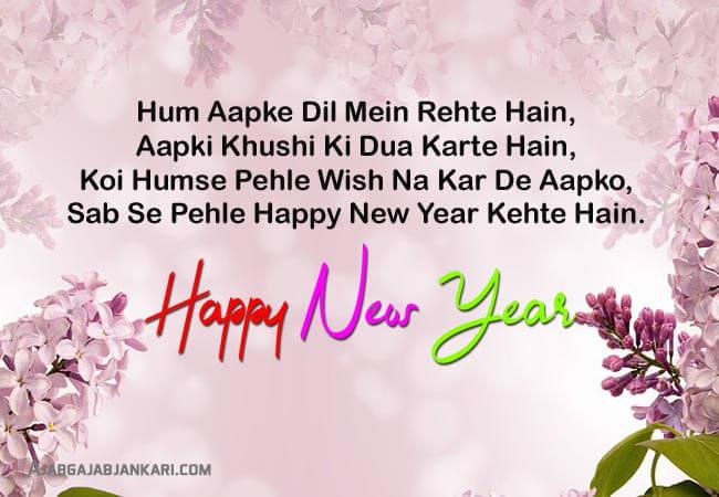 Advance Happy New Year shayari in hindi