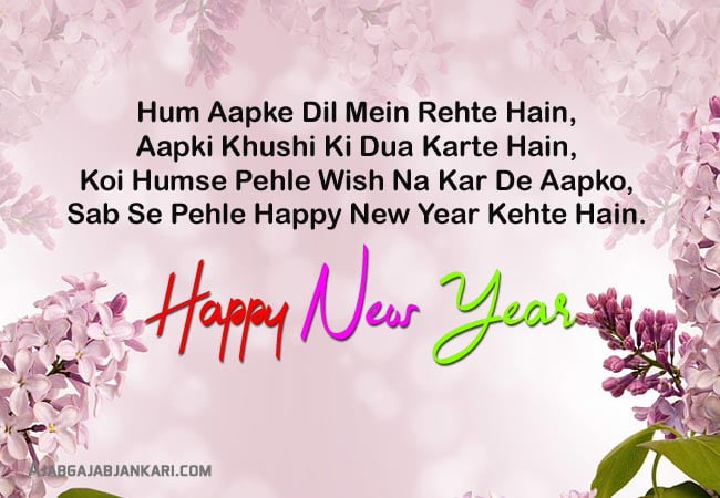 Advance Happy New Year shayari in hindi