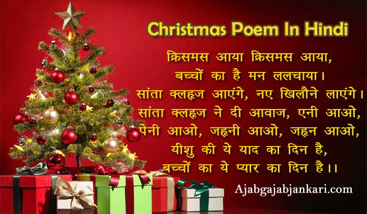 Christmas Poem In Hindi