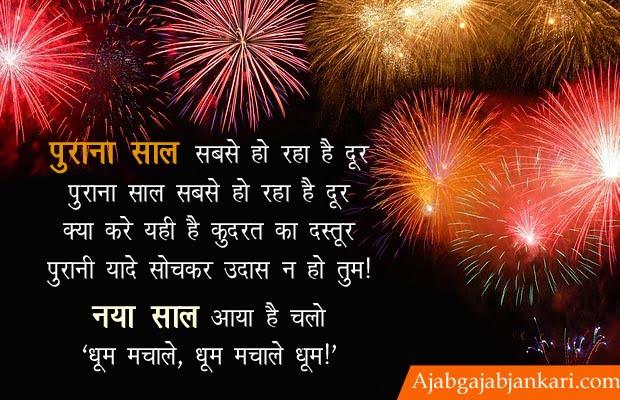 Happy new year par shayari