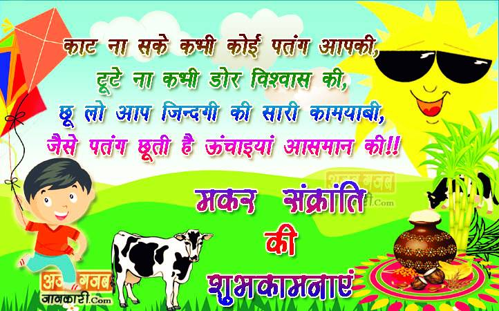 Shayari of makar sankranti in hindi