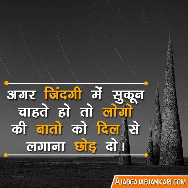 awesome quotes about life in hindi