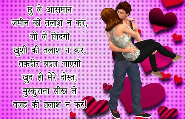 best heart touching shayari in hindi