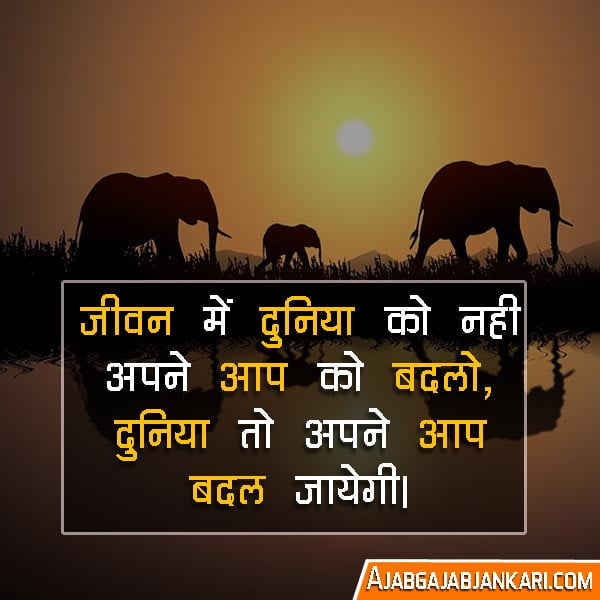 best inspirational quotes about life in hindi