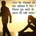 heart touching sad shayari in hindi for girlfriend