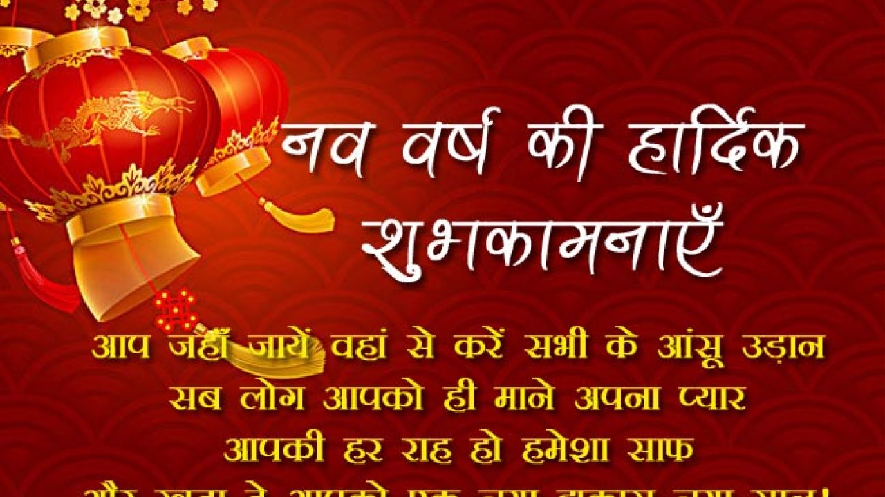 Happy New Year Of Hindu 91