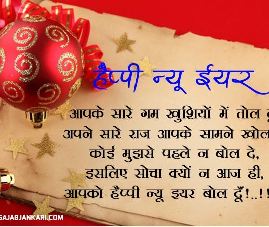 happy new year sms in hindi